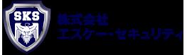 株式会社エス・ケーセキュリティ